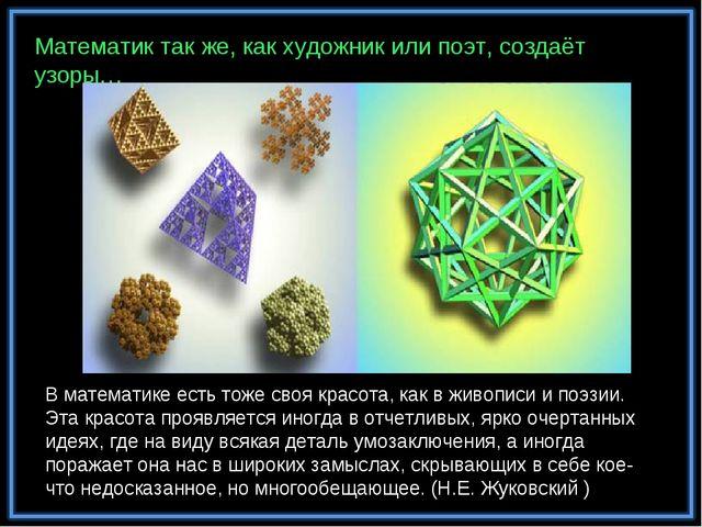 В математике есть тоже своя красота, как в живописи и поэзии. Эта красота про...