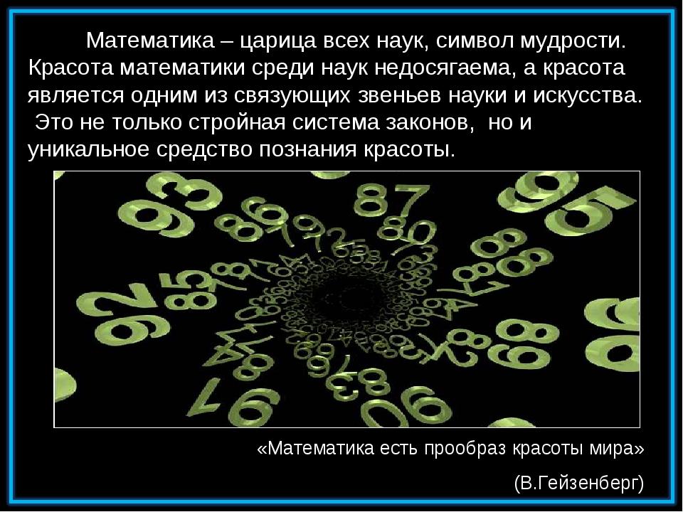 Математика – царица всех наук, символ мудрости. Красота математики среди нау...