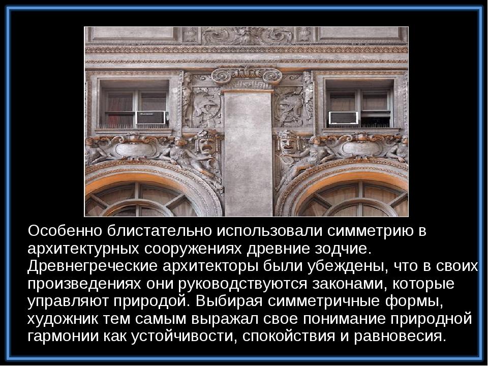 Особенно блистательно использовали симметрию в архитектурных сооружениях древ...