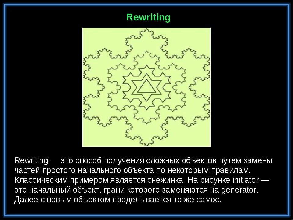 Rewriting — это способ получения сложных объектов путем замены частей простог...