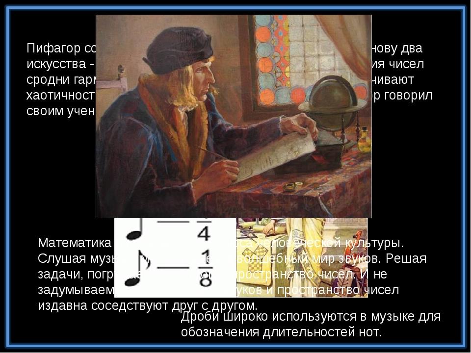 Пифагор создал свою школу мудрости, положив в ее основу два искусства - музы...