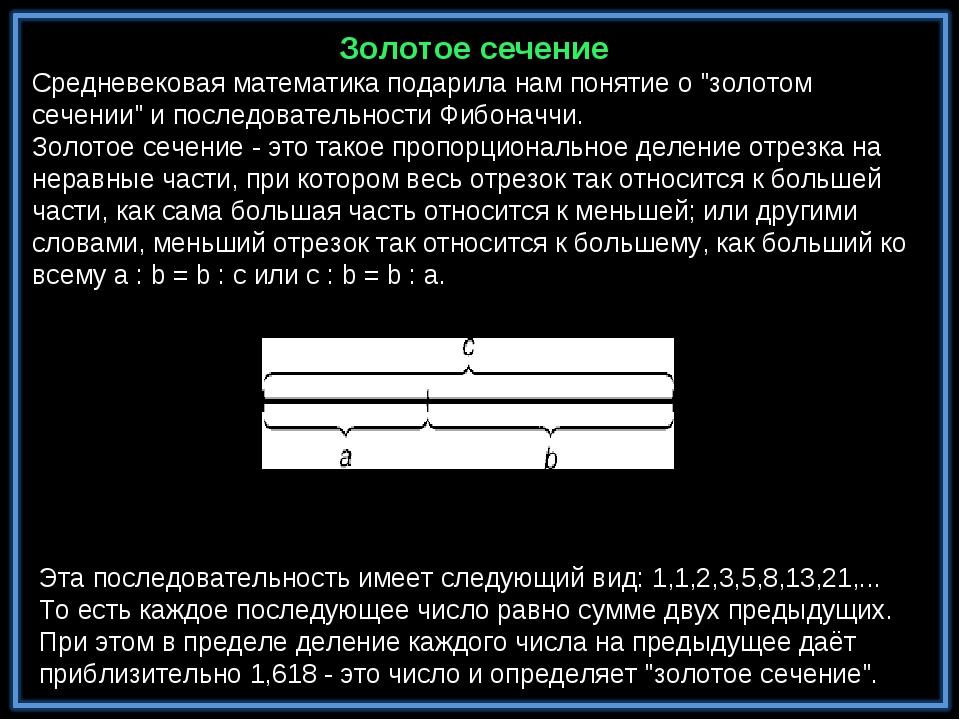 Эта последовательность имеет следующий вид: 1,1,2,3,5,8,13,21,... То есть каж...