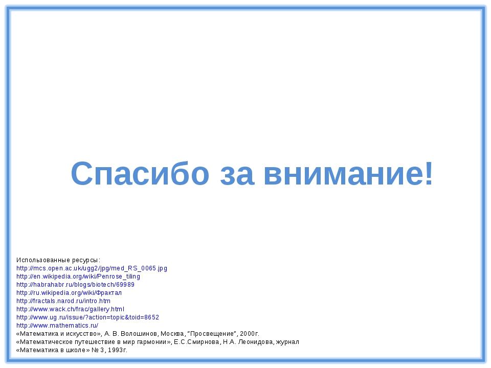 Использованные ресурсы: http://mcs.open.ac.uk/ugg2/jpg/med_RS_0065.jpg http:/...