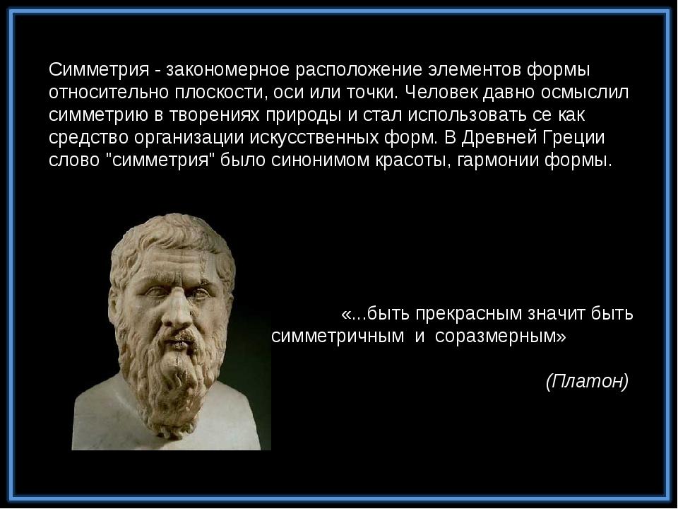 «...быть прекрасным значит быть симметричным и соразмерным» (Платон) Симметри...