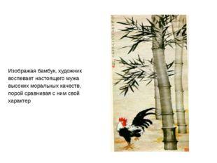 Изображая бамбук, художник воспевает настоящего мужа высоких моральных качест