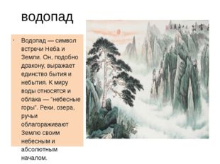 водопад Водопад — символ встречи Неба и Земли. Он, подобно дракону, выражает