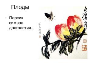 Плоды Персик символ долголетия.