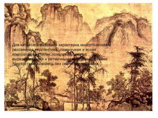 Для китайской живописи характерна многоточечная и рассеянная перспектива, лак