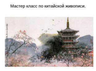 Мастер класс по китайской живописи.