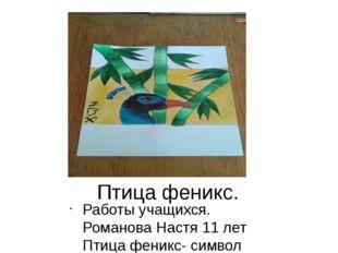 Птица феникс. Работы учащихся. Романова Настя 11 лет Птица феникс- символ имп