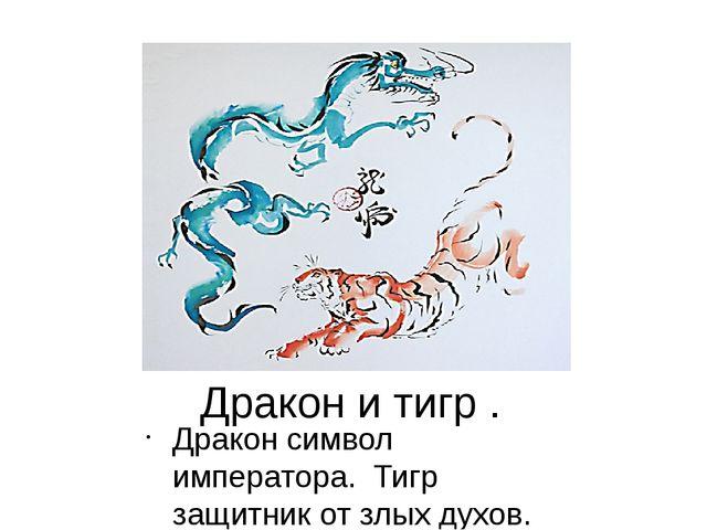 Дракон и тигр . Дракон символ императора. Тигр защитник от злых духов.