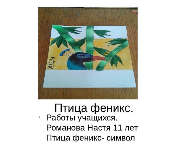 Птица феникс. Работы учащихся. Романова Настя 11 лет Птица феникс- символ имп...