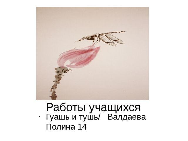 Работы учащихся Гуашь и тушь/ Валдаева Полина 14