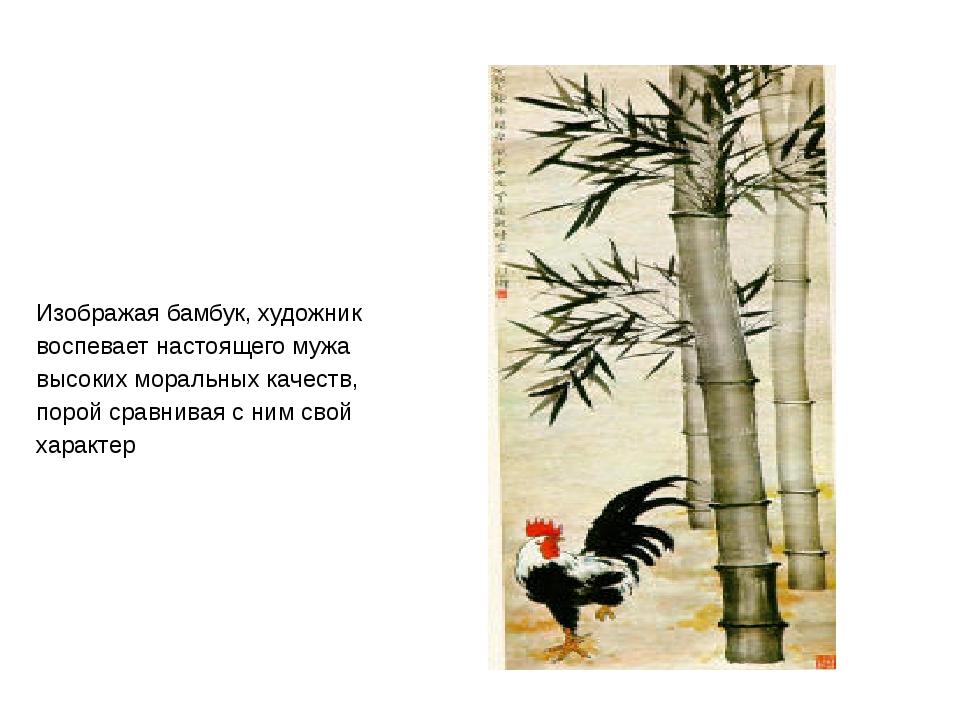 Изображая бамбук, художник воспевает настоящего мужа высоких моральных качест...