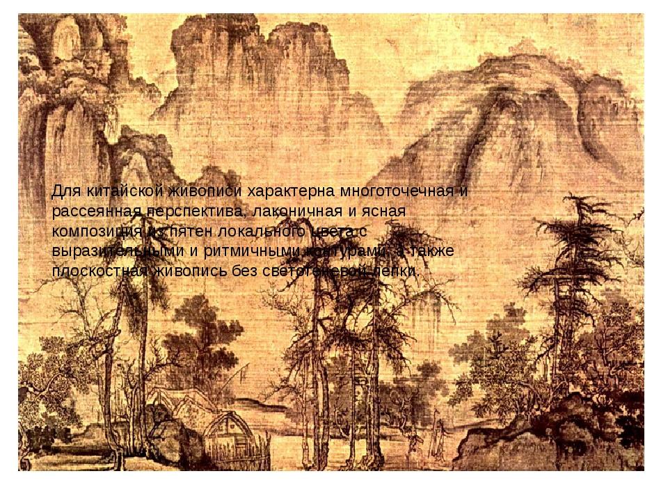 Для китайской живописи характерна многоточечная и рассеянная перспектива, лак...