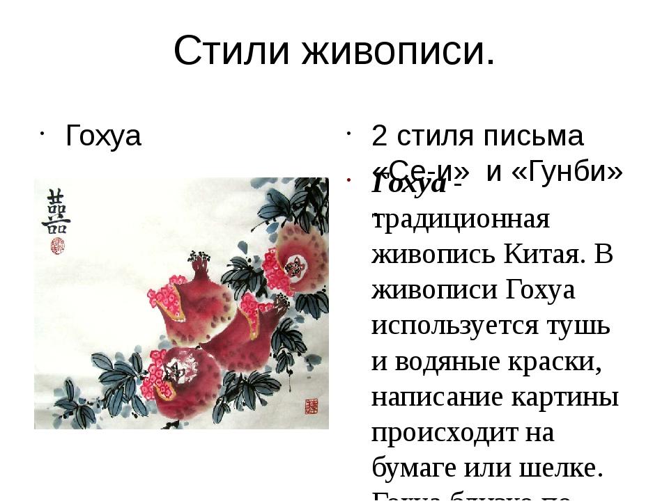 Стили живописи. Гохуа 2 стиля письма «Се-и» и «Гунби» . Гохуа - традиционная...