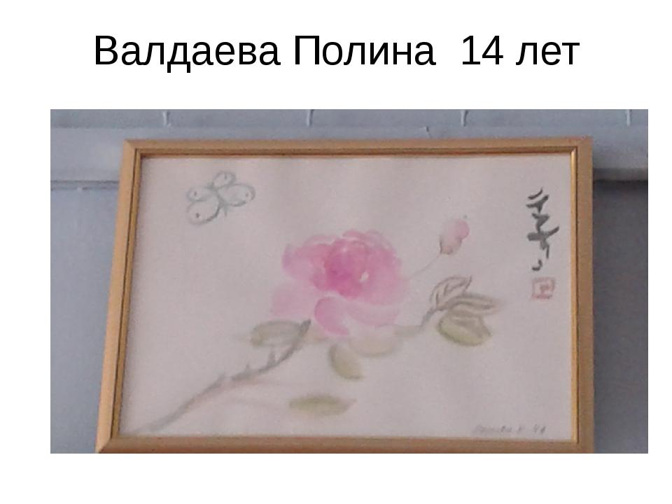 Валдаева Полина 14 лет