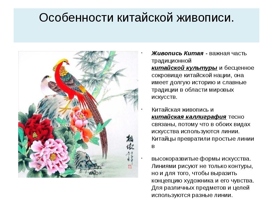 Особенности китайской живописи. Живопись Китая - важная часть традиционной ки...