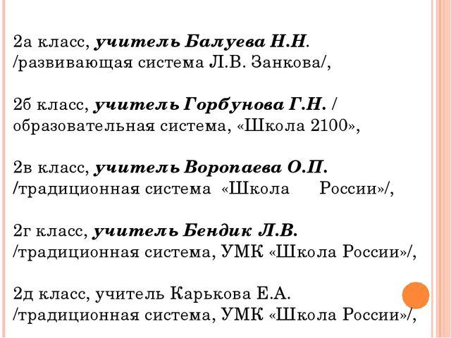 2а класс, учитель Балуева Н.Н. /развивающая система Л.В. Занкова/, 2б класс,...