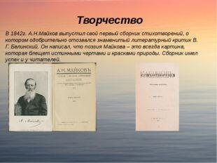 Творчество В 1842г. А.Н.Майков выпустил свой первый сборник стихотворений, о