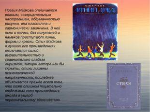 Поэзия Майкова отличается ровным, созерцательным настроением, обдуманностью р