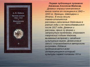 Первая публикация путевого дневника Аполлона Майкова. Дневник отразил впечат
