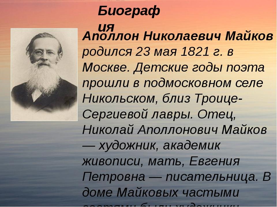 Биография Аполлон Николаевич Майков родился 23 мая 1821 г. в Москве. Детские...