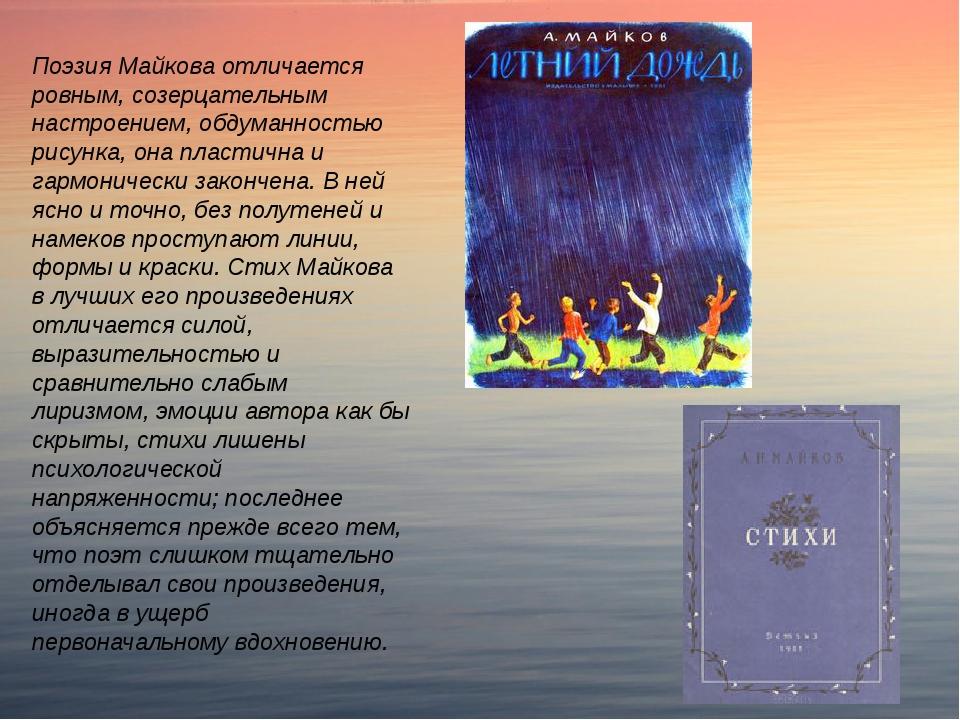 Поэзия Майкова отличается ровным, созерцательным настроением, обдуманностью р...