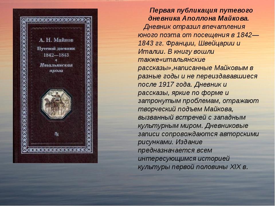 Первая публикация путевого дневника Аполлона Майкова. Дневник отразил впечат...