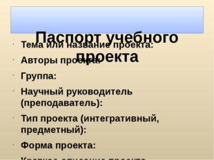 Паспорт учебного проекта Тема или название проекта: Авторы проекта: Группа:
