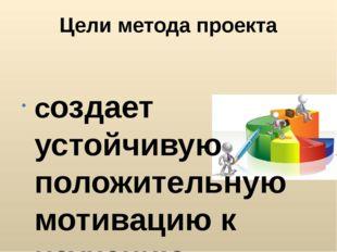 Цели метода проекта создает устойчивую положительную мотивацию к изучению соо