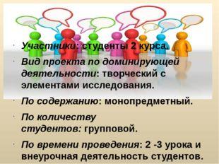 Участники: студенты 2 курса. Вид проекта по доминирующей деятельности: творч