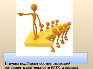 1 группаподбирает соответствующий материал о деятельности РАТК и создает бу