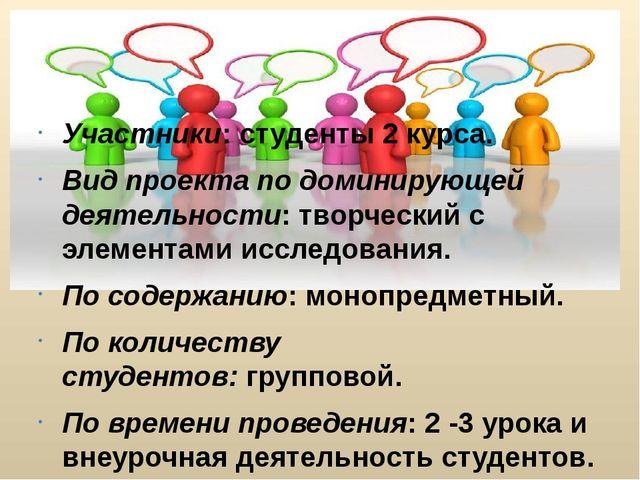 Участники: студенты 2 курса. Вид проекта по доминирующей деятельности: творч...