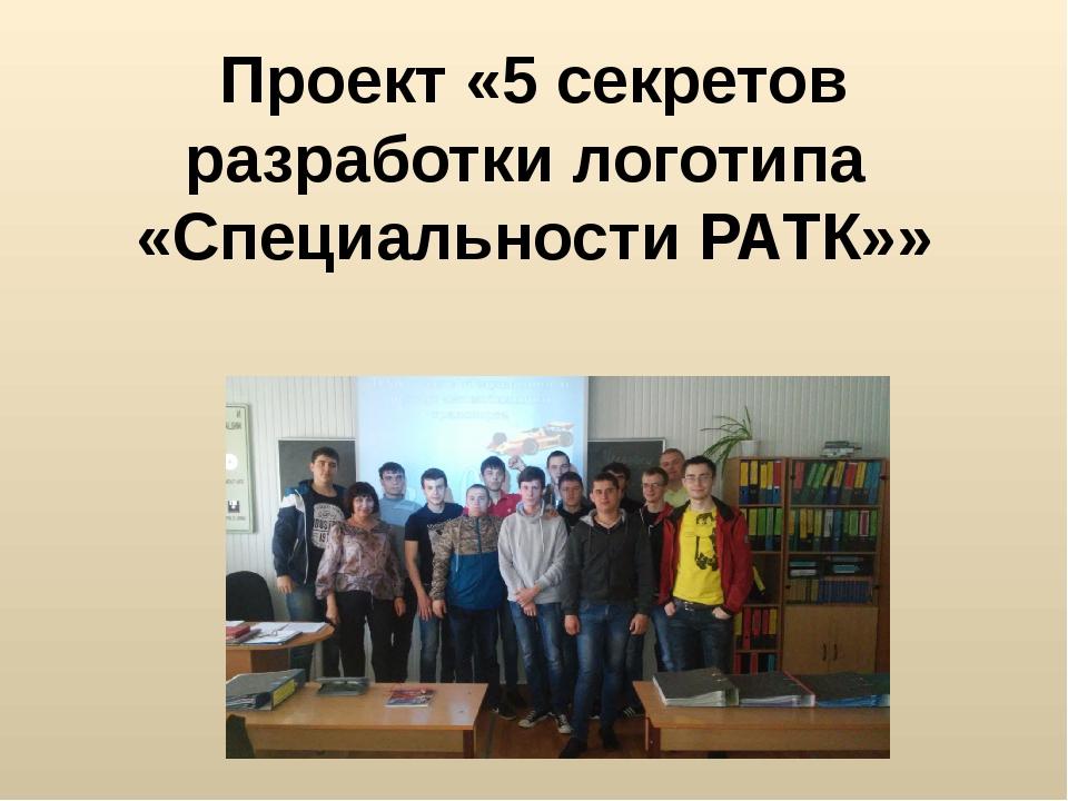 Проект «5 секретов разработки логотипа «Специальности РАТК»»