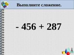 Выполните сложение. - 456 + 287