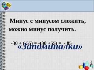 Минус с минусом сложить, можно минус получить. -30 + (-55) = -(30 +55) = - 8