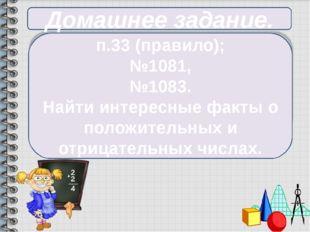 Домашнее задание. п.33 (правило); №1081, №1083. Найти интересные факты о поло
