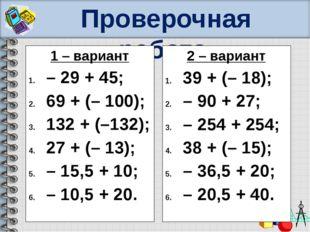 Проверочная работа. 1 – вариант – 29 + 45; 69 + (– 100); 132 + (–132); 27 + (