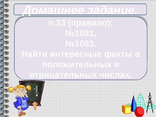 Домашнее задание. п.33 (правило); №1081, №1083. Найти интересные факты о поло...