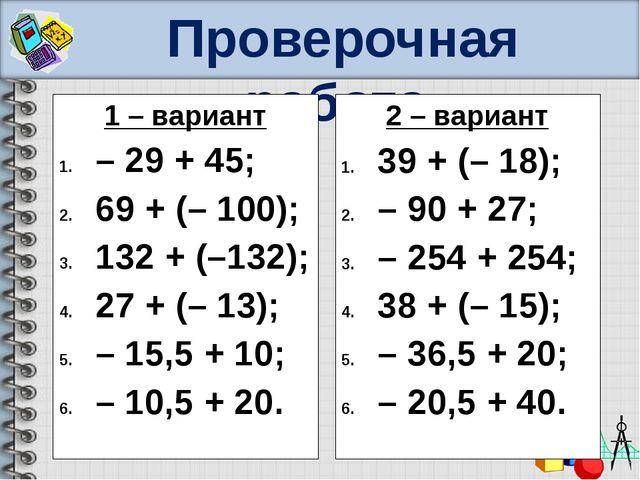 Проверочная работа. 1 – вариант – 29 + 45; 69 + (– 100); 132 + (–132); 27 + (...
