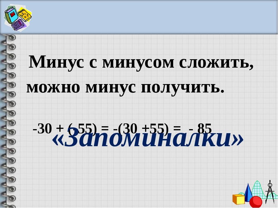 Минус с минусом сложить, можно минус получить. -30 + (-55) = -(30 +55) = - 8...