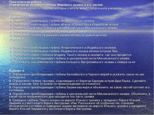 Практическая работа. Определение по карте глубины Мирового океана и его часте