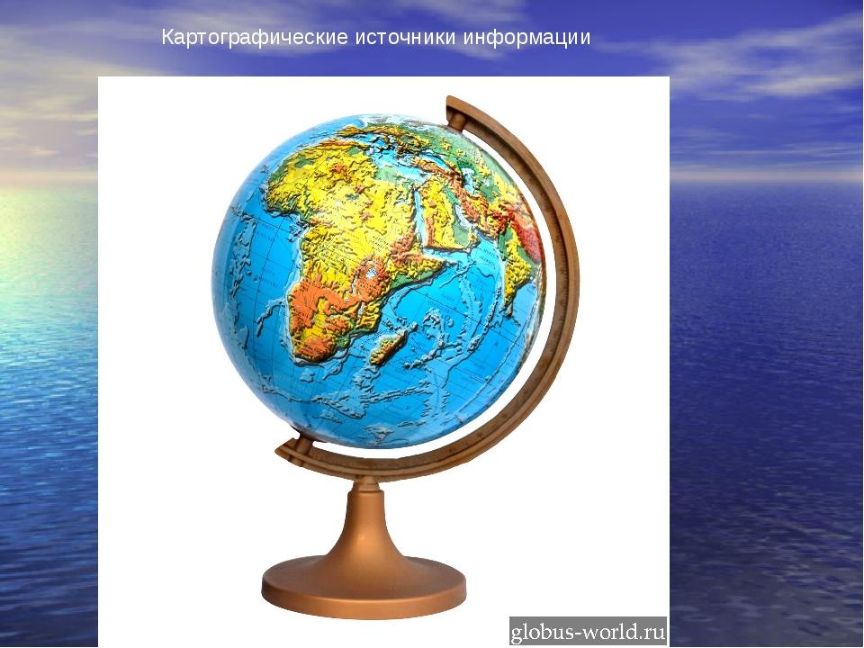 Картографические источники информации