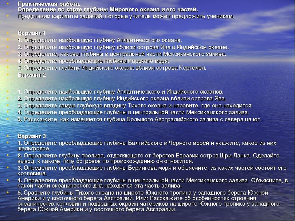 Практическая работа. Определение по карте глубины Мирового океана и его часте...