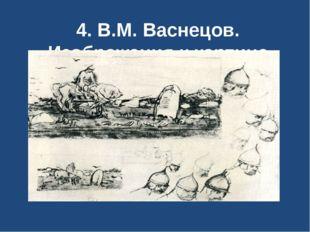 4. В.М. Васнецов. Изображения к картине «Витязь на распутье»