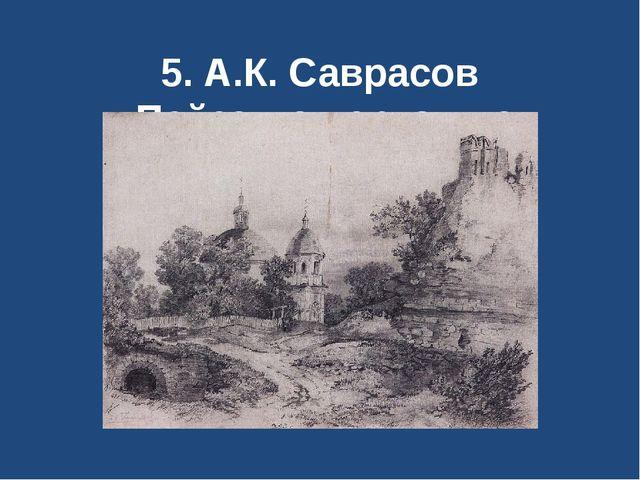 5. А.К. Саврасов «Пейзаж с церковью»