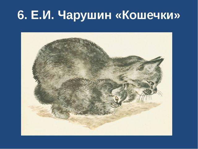 6. Е.И. Чарушин «Кошечки»