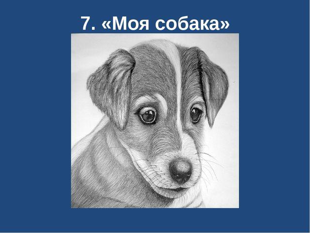 7. «Моя собака»