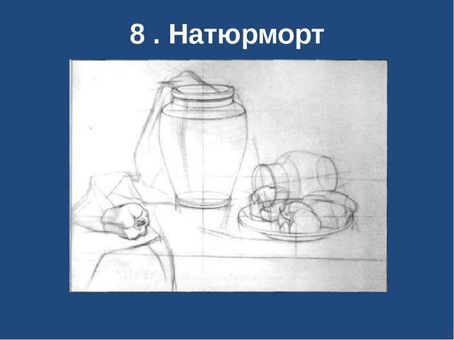 8 . Натюрморт